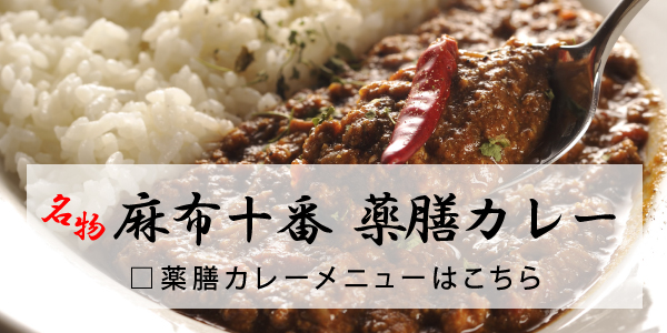 yakuzen curry