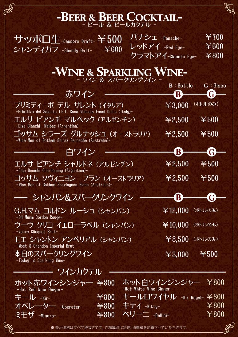 5P_Beer&Wine20150801