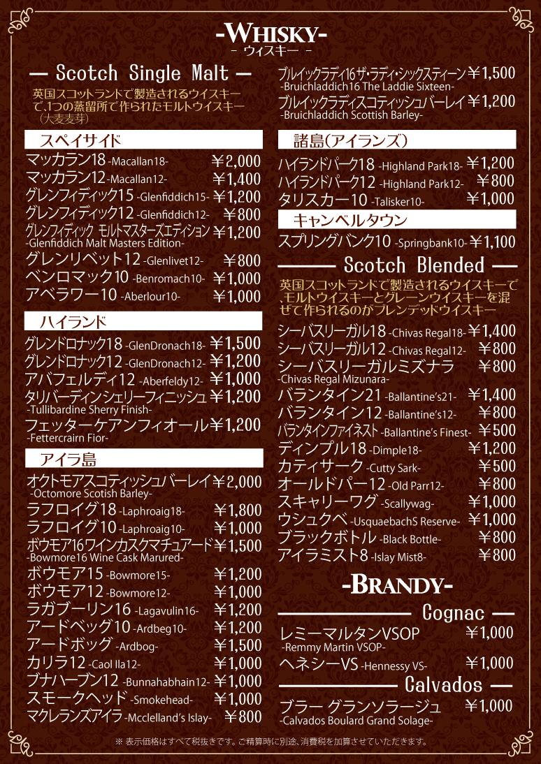 7P_whisky②20150801