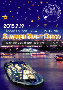 CruisingParty2015-2